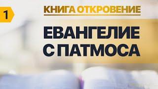 Субботняя школа 1 квартал 2019 г. Урок №1 Евангелие с Патмоса