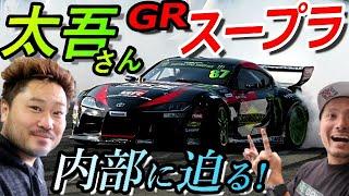 【新型GRスープラ 斎藤太吾選手】D1仕様ドリフトA90 GR SUPRAの内部に迫ります! #supraisback