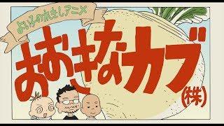 よい子のれきしアニメ おおきなカブ(株) thumbnail