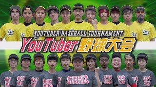 【2020年 東京五輪 野球復活!】第一回YouTuber野球大会〜第二回の開催も決定!〜 thumbnail