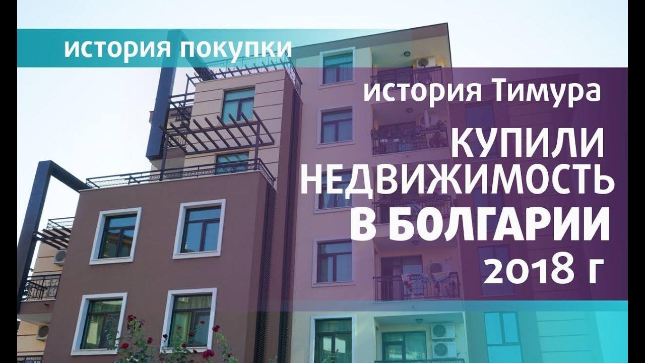 как купить недвижимость в болгарии гражданину россии