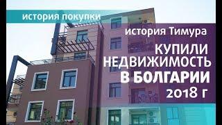 КУПИЛИ недвижимость в Болгарии 2018. ИСТОРИЯ Тимура из Германии