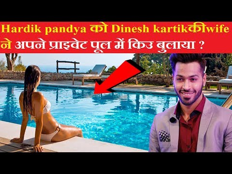 हार्दिक पांड्या को dinesh kartik की wife ने अपने प्राइवेट पूल में किउ बुलाया ?
