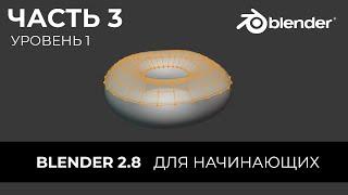 Blender 2.8 Уроки на русском Для Начинающих | Часть 3 Уровень 1 | Перевод: Beginner Blender Tutorial