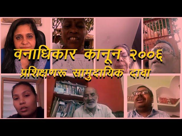 वनाधिकार क़ानून २००६ प्रशिक्षण: सामुदायिक दावे और इन्हें दायर करने के अलग अलग चरण