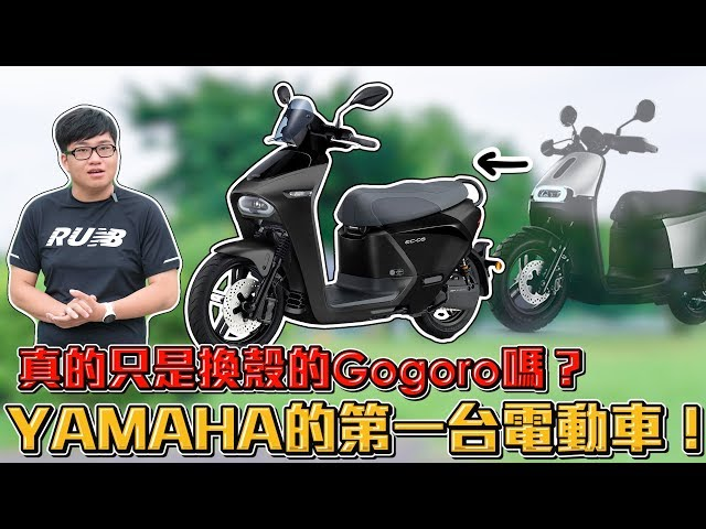 【Joeman】YAMAHA的第一台電動車開箱!真的只是換殼的Gogoro嗎?EC05試駕