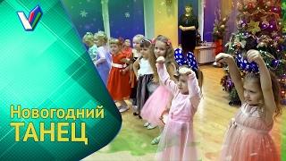 🎬 Новогодний утренник в детсаду | Прикольный танец с инструментами [Студия Отражение - VideoReflex]