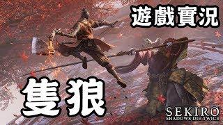 【好笑博士】 無油瓶無火打赤目(赤鬼) 《隻狼:暗影雙死》(Sekiro : Shadow Die Twice)3/28實況