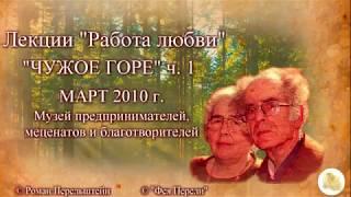 """""""Чужое горе"""" ч. 1 Г.С. Померанц и З.А. Миркина"""