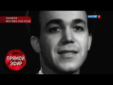 Памяти Иосифа Кобзона. Андрей Малахов. Прямой эфир от 30.08.18