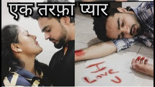 एक तरफ़ा प्यार | One Sided Love | FILHALL | Bezzati | Chulbul videos