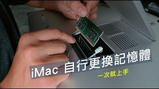 「自己動手做」Imac 換記憶體一次就搞定