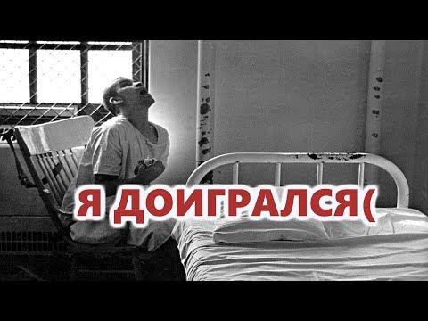 ИСПОВЕДЬ ИГРОМАНА (КАЗИНО-ЗЛО?) (Ч-1)