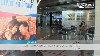 بر بحر... التعقيدات التي تواجهها الفتيات الفلسطينيات في فيلم سينمائي