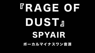 Cover images 『RAGE OF DUST』 SPYAIR 【カラオケ音源】ボーカル