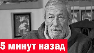 Печальные Новости о Вахтанге Кикабидзе