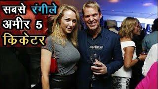 दुनिया के 5 सबसे अमीर क्रिकेटर \\ richest people in the world\virat kohli family
