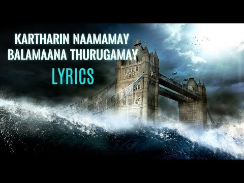 Kartharin Naamamay Balamaana Thurugamay (With Lyrics) | TPM Tamil Song