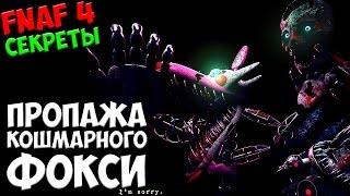 - Five Nights At Freddy s 4 ПРОПАЖА КОШМАРНОГО ФОКСИ 5 ночей у Фредди