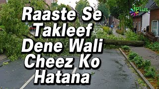 Raaste Se Takleef Dene Wali Cheez Ko Hatana - Imaan Ki Shaakhein Ep 43 By Sk. Abdut Tawwab