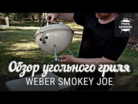 Обзор угольного гриля Weber Smokey Joe
