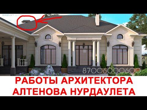 Шикарные работы Архитектора Алтенова Нурдаулета