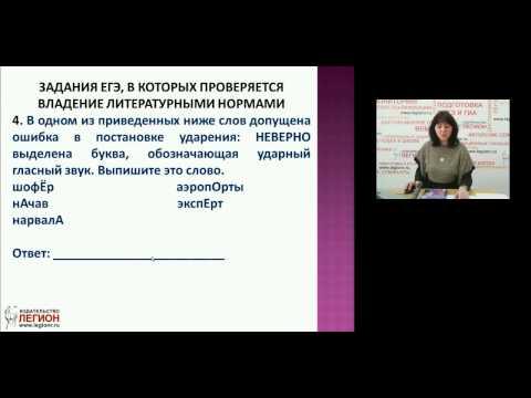 Языковые нормы и языковая компетенция на ЕГЭ-2015 по русскому языку