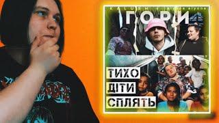 KALUSH feat. alyona alyona - Гори / alyona alyona - Тихо діти сплять РЕАКЦИЯ