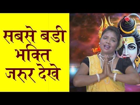 गरिमा दिवाकर-छत्तीसगढ़ी भजन गीत-जय जय शिव शंभू CG BHAKTI SONG HD VIDEO 2017 AVM STUDIO 9301523929