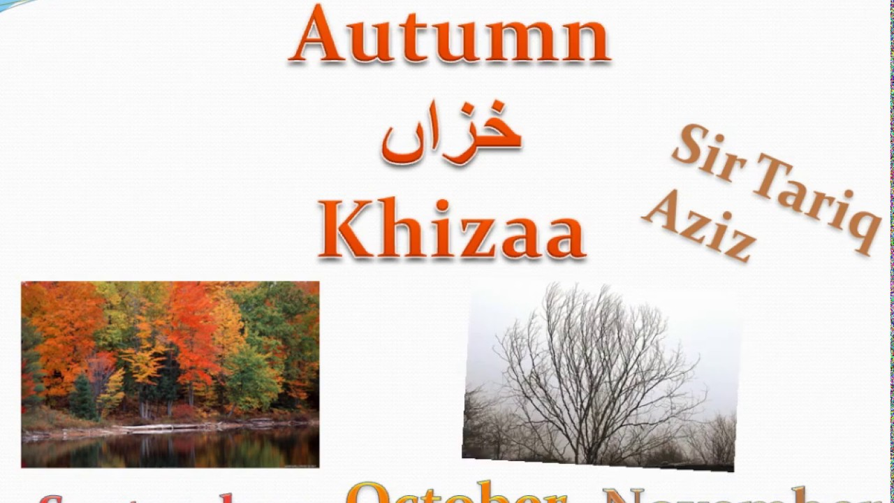let s learn about the four seasons in urdu with english translation