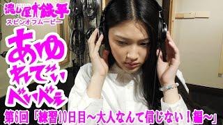 流し屋 鉄平 スピンオフムービー あゆれでぃべいべぇ 第6回「『Woo Baby...