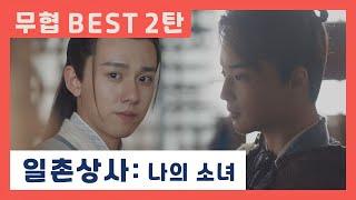 무협 BEST  일촌상사: 나의 소녀 #01회~#10회