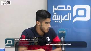 مصر العربية | لاعب الاهلى: جاريدو ظلمني وعاند معايا