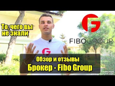 Брокер Fibo Group. Отзывы и обзор Фибо Групп. Правда о которой молчат. Fibo Forex