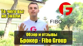 Брокер Fibo Group. Отзывы и обзор Фибо Групп. Правда о которой молчат. Fibo Forex(Регистрация у Fibo Group: https://goo.gl/e6ZKaK Я торгую через Фибо групп уже несколько лет, больше всего мне нравятся..., 2016-10-02T09:52:53.000Z)