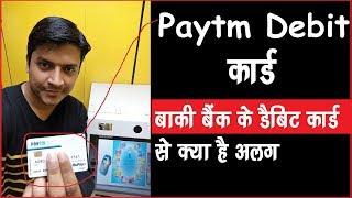 Paytm Debit Card Activation Hindi | बाकी बैंकों के डेबिट कार्ड से क्या है अलग 🔥