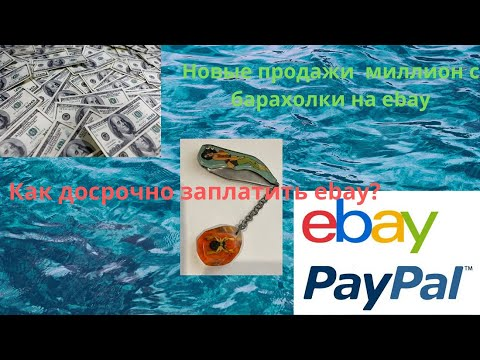 ДОСРОЧНАЯ ОПЛАТА КОМИССИИ Ebay | НОВЫЕ ПРОДАЖИ МИЛЛИОН С БАРАХОЛКИ на Ebay