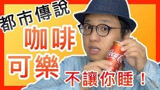咖啡混可樂?!可口可樂咖啡可樂試喝心得分享|拆組日本大小事