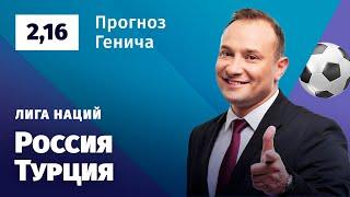 Россия Турция Прогноз Генича