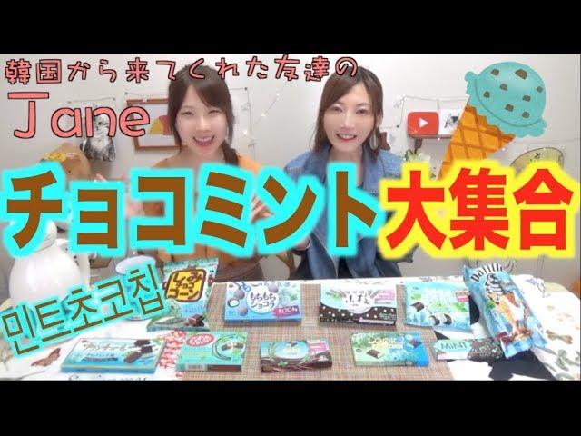 【チョコミント】韓国から遊びに来たジェインと一緒にコンビニで買えたチョコミント全種類食べてみるよ![キットカット,パリッテ,ダース]【木下ゆうか】