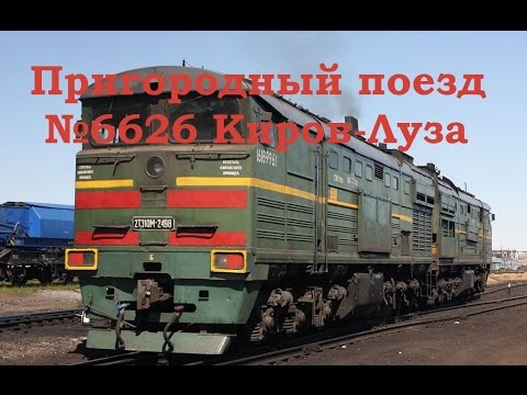 """Сценарий для MSTS """"Пригородный поезд №6626 Киров-Луза"""""""