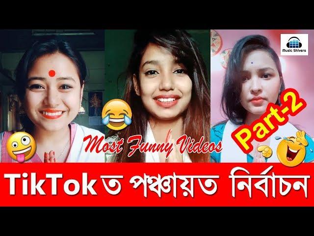 ভাৰতৰ প্ৰধানমন্ত্ৰী কোন ?? 😂😆   Funny Assamese TikTok Panchayat Election Videos Part-2  