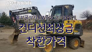 거산중장비매매 010 5456 1144 볼보굴삭기 EW…