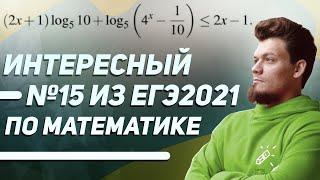 Интересный №15 из ЕГЭ 2021 по профильной математике