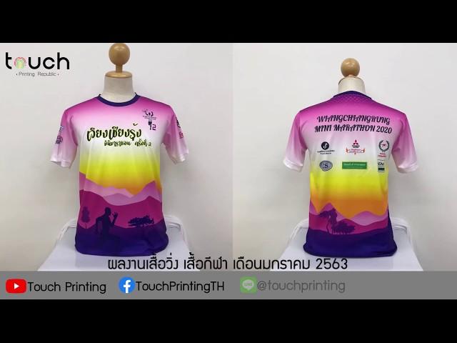 ผลงานเสื้อวิ่ง เสื้อกีฬา เสื้อทีมสุดเท่ประจำเดือนมกราคม 2563 [Touch printing]