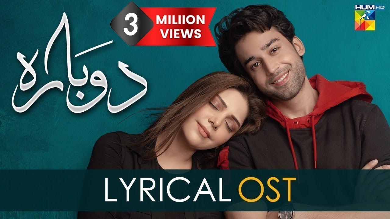 #Dobara   Lyrical OST   Hadiqa Kiani   Bilal Abbas Khan   #HUMTV   Drama