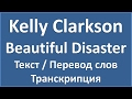 Kelly Clarkson Beautiful Disaster текст перевод и транскрипция слов mp3