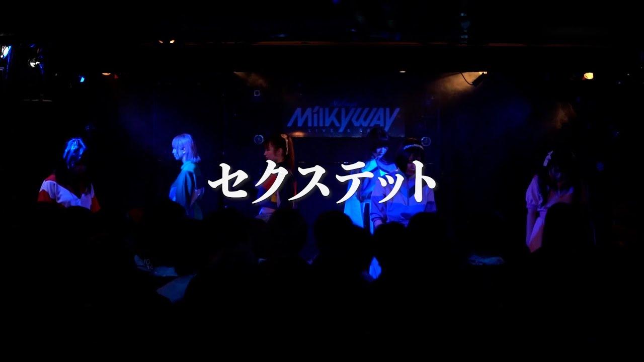 SOMOSOMO – セクステット (Sextet) [live]