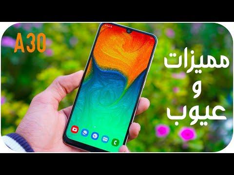 Samsung Galaxy A30 | مراجعة بعد شهر من الاستخدام