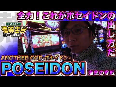 【ANOTHER GOD POSEIDON-海皇の参戦-】日直島田の優等生台み〜つけた♪【新台最速実践】【ポセイドン】【スロット・パチスロ】